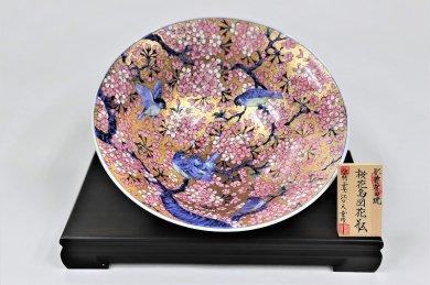 金龍窯作 金彩桜花鳥絵飾り鉢