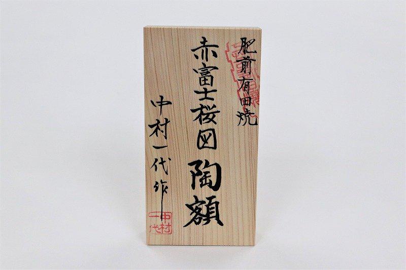 金龍窯 金彩赤富士桜三ツ切陶額(木台付) 画像サブ4