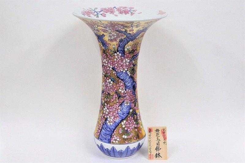 金龍窯 金彩桜花鳥ラッパ口花瓶(大) 画像メイン