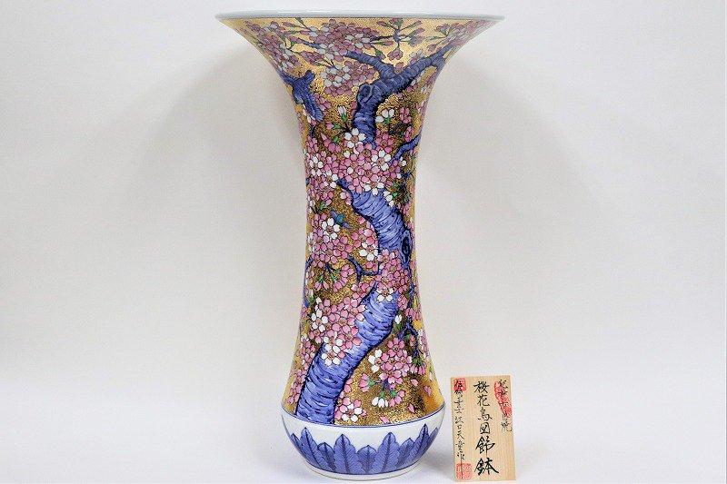金龍窯 金彩桜花鳥ラッパ口花瓶(大) 画像サブ1