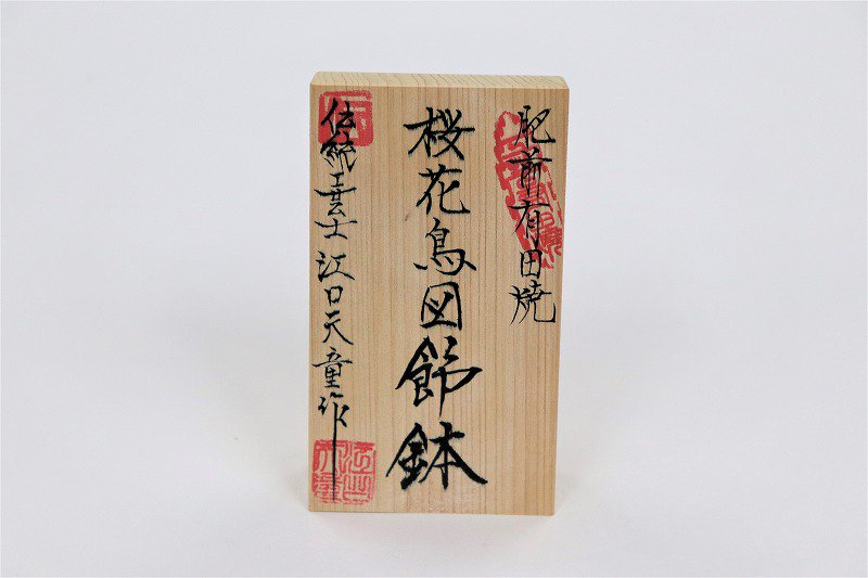 金龍窯 金彩桜花鳥ラッパ口花瓶(大) 画像サブ5