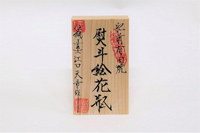 □金龍窯 熨斗絵花瓶 画像サブ3