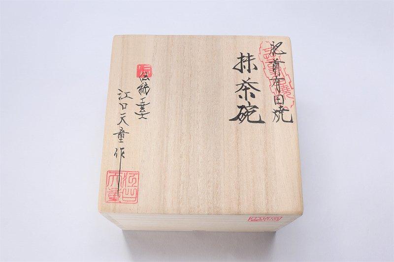 金龍窯 金彩鬼百合 抹茶碗(木箱付) 画像サブ6
