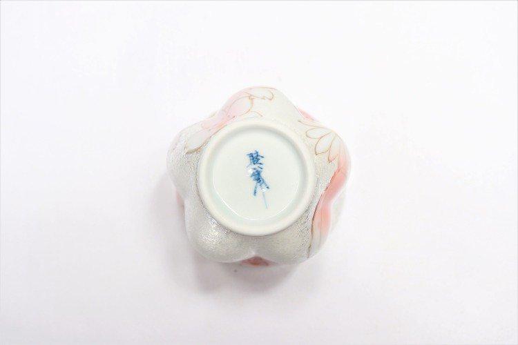 ☆田清窯 チェリーブラッサム(赤) 桜湯呑 画像サブ10