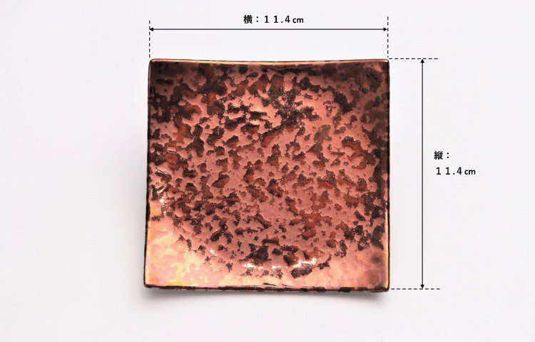 金善窯 正角菓子皿(小) ウロコ銅 画像サブ5