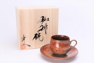 真右ェ門窯 金華紋 丸コーヒー碗(木箱付)
