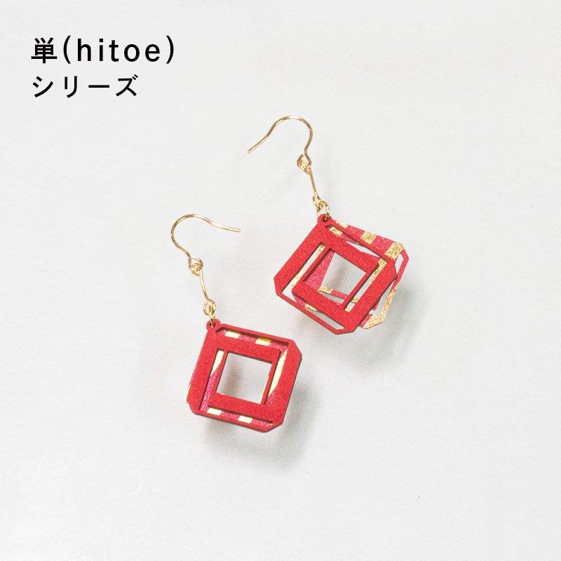 金箔/紙の耳飾り<br>『単(hitoe)』