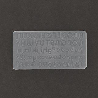 シリコンモールド・フォントCセット【オトナ丸ポップ系書体・ハーバリウム向きミドルサイズ】