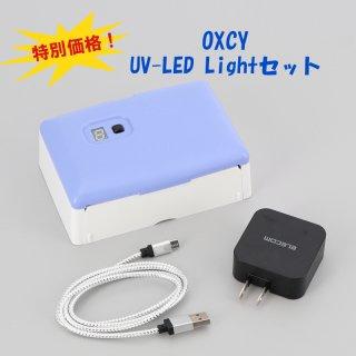【送料無料・特別企画】OXCY UV-LED Light【ヤセとベタツキを抑え・持ちはこびと収納がラクラク・まわりに光がモレず安心・日本製】&充電器セット【セットでお買い得】