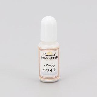 UVレジン用着色剤 パールホワイト