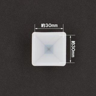 シリコンモールド・ピラミッド 30×30×30mm