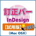 訂正バー for InDesign (mac) 試用版