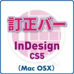 訂正バー for InDesign CS5 (mac)