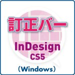 訂正バー for InDesign CS5 (win)