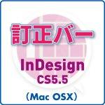 訂正バー for InDesign CS5.5 (mac)