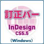 訂正バー for InDesign CS5.5 (win)