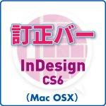 訂正バー for InDesign CS6 (mac)