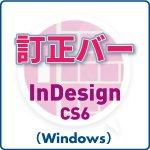 訂正バー for InDesign CS6 (win)