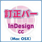 訂正バー for InDesign CC (mac)