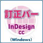 訂正バー for InDesign CC (win)