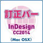 訂正バー for InDesign CC2014 (mac)
