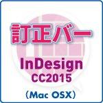 訂正バー for InDesign CC2015 (mac)