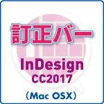 訂正バー for InDesign CC2017 (mac)