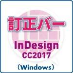 訂正バー for InDesign CC2017 (win)