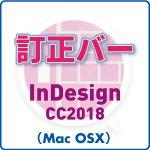 訂正バー for InDesign CC2018 (mac)