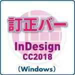 訂正バー for InDesign CC2018 (win)