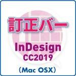 訂正バー for InDesign CC2019 (mac)