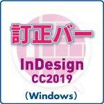訂正バー for InDesign CC2019 (win)