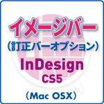 イメージバー for InDesign CS5 (mac)