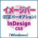 イメージバー for InDesign CS5 (win)