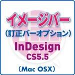 イメージバー for InDesign CS5.5 (mac)