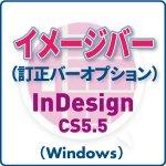 イメージバー for InDesign CS5.5 (win)