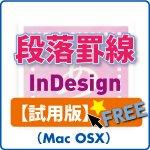 段落罫線 for InDesign (mac) 試用版