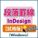 段落罫線 for InDesign (win) 試用版