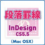 段落罫線 for InDesign CS5.5 (mac)