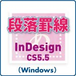段落罫線 for InDesign CS5.5 (win)