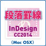 段落罫線 for InDesign CC2014 (mac)