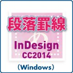 段落罫線 for InDesign CC2014 (win)