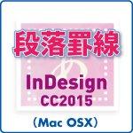 段落罫線 for InDesign CC2015 (mac)