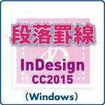 段落罫線 for InDesign CC2015 (win)