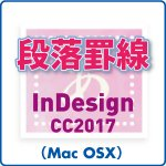 段落罫線 for InDesign CC2017 (mac)