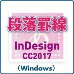 段落罫線 for InDesign CC2017 (win)