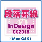 段落罫線 for InDesign CC2018 (mac)