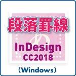 段落罫線 for InDesign CC2018 (win)
