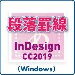 段落罫線 for InDesign CC2019 (win)