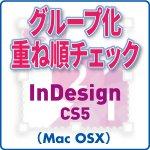 グループ化重ね順チェック for InDesign CS5 (mac)